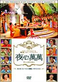 SBS PRESENTS 韓国スターバラエティ 夜心萬萬 〜カンタ、シン・ヘソン(神話)、パク・シニャン