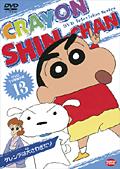 クレヨンしんちゃん DVD TV版傑作選 13