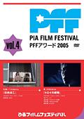 PFFアワード2005 vol.4