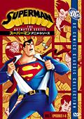 スーパーマン アニメ・シリーズ Disc1