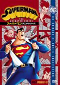 スーパーマン アニメ・シリーズ Disc2