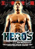HERO'S 2006 ミドル級世界最強王者決定トーナメント開幕戦