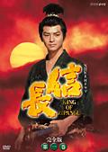 NHK大河ドラマ 信長 KING OF ZIPANGU 完全版 DISC 1
