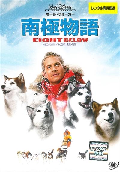 南極物語 (2006)