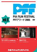 PFFアワード2005 vol.6