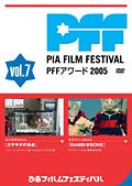 PFFアワード2005 vol.7