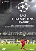 UEFAチャンピオンズリーグ2005/2006 ノックアウトステージハイライト