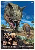 NHKスペシャル 恐竜VSほ乳類 1億5千万年の戦い 第2回 迫りくる羽毛恐竜の脅威