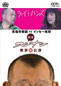劇場スジナシ 東京公演 笑福亭鶴瓶 VS イッセー尾形