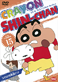クレヨンしんちゃん DVD TV版傑作選 15