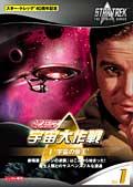 宇宙大作戦 Vol.1 宇宙の帝王
