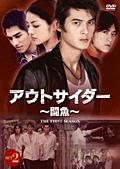 アウトサイダー〜闘魚〜<ファースト・シーズン> 7
