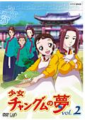 少女チャングムの夢 vol.2
