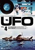 謎の円盤 UFO Vol.4