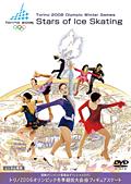 トリノ2006オリンピック冬季競技大会・フィギュアスケート