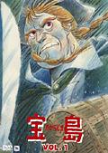 宝島 vol.1