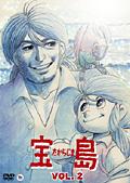 宝島 vol.2