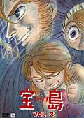 宝島 vol.3