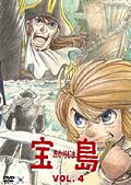 宝島 vol.4