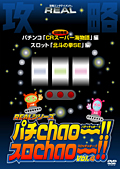 REALシリーズ攻略DVD パチChao〜!!・スロChao〜!! vol.4