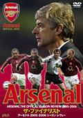 ザ・ファイナリスト アーセナル2005-2006シーズンレヴュー