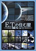E.T.の住む星 衛星ブルームーン