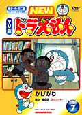 NEW TV版 ドラえもん VOL.7