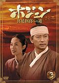 ホジュン 宮廷医官への道 3