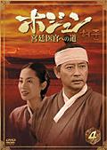 ホジュン 宮廷医官への道 4