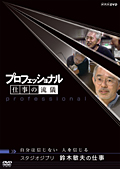 プロフェッショナル 仕事の流儀 スタジオジブリ 鈴木敏夫の仕事 自分は信じない 人を信じる