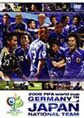 2006 FIFAワールドカップドイツ 日本代表 -戦いの軌跡-