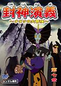 封神演義〜ナタクの大冒険〜 第七章