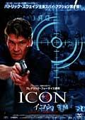 ICON イコン MISSION1:陰謀のロシア