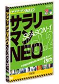 サラリーマンNEO SEASON-1 Vol.2