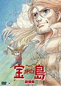 宝島 vol.8 劇場版