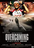 OVERCOMING −ツール・ド・フランス 激闘の真実−