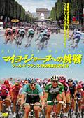 マイヨ・ジョーヌへの挑戦 −ツール・ド・フランス 100周年記念大会−
