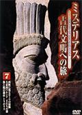ミステリアス 古代文明への旅 7
