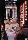 ミステリアス 古代文明への旅 8