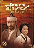 ホジュン 宮廷医官への道 8