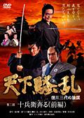 天下騒乱 徳川三代の陰謀 第二部 十兵衛奔る (前編)
