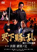 天下騒乱 徳川三代の陰謀 第三部 決闘 鍵屋ノ辻
