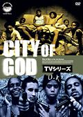 シティ・オブ・ゴッド TVシリーズ 2