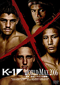 K-1 WORLD MAX 2006 世界一決定トーナメント決勝戦