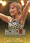 BORDER −コギャルから格闘家へ− 渡辺久江・終わらぬ戦い