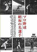 プロ野球 昭和の名選手