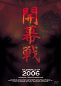 K-1 WORLD GP 2006 IN OSAKA -FINAL ELIMINATION- 開幕戦