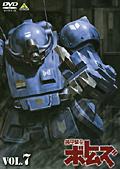 装甲騎兵ボトムズ VOL.7