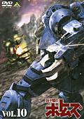 装甲騎兵ボトムズ VOL.10