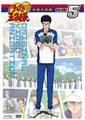 テニスの王子様 オリジナルビデオアニメーション 全国大会篇 VOLUME 5